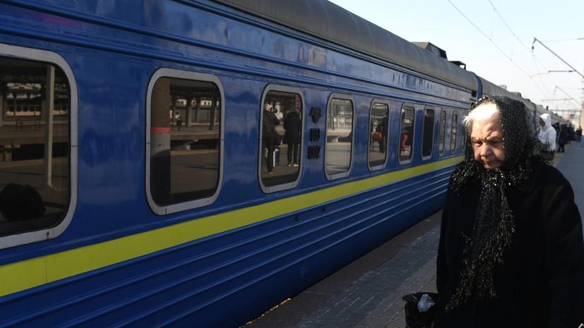Спецпоезд с украинцами прибыл из Москвы в Киев