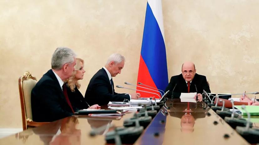 Правительство России образовало президиум