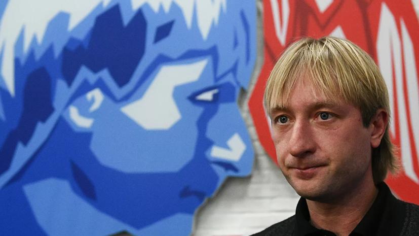 Плющенко призвал оставаться дома во время карантина из-за коронавируса
