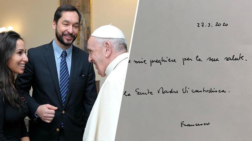 «С братским приветствием, Франциск»: Папа Римский прислал письмо в Коммунарку