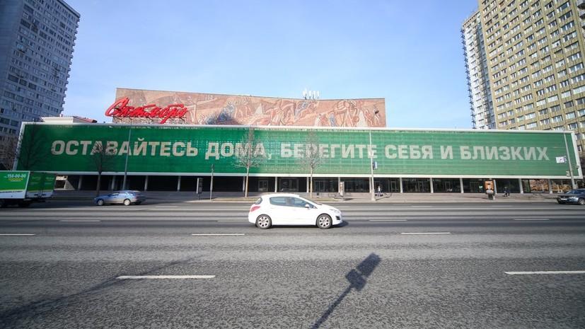 В Совфеде объяснили важность всеобщего режима самоизоляции в Москве