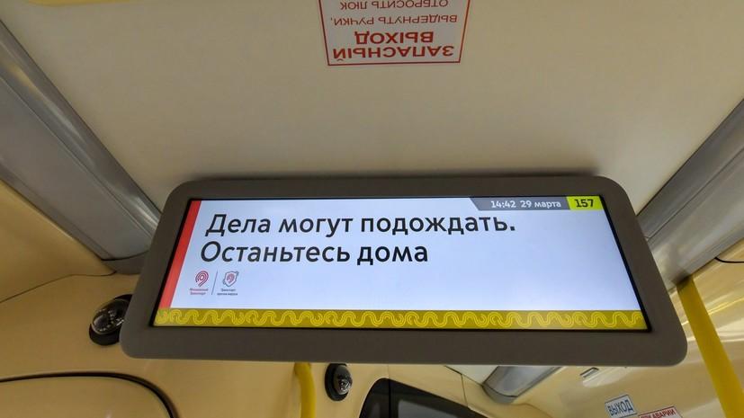 Клишас оценил введение в Москве всеобщего режима самоизоляции