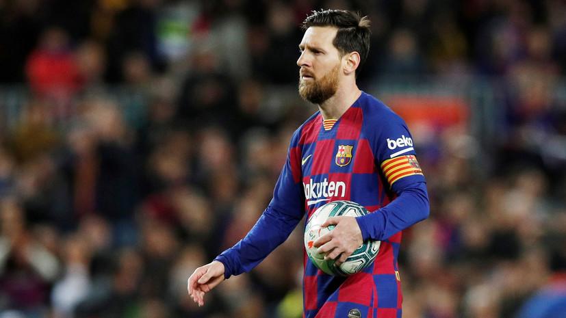 Месси объявил, что игроки «Барселоны» откажутся от 70% зарплаты