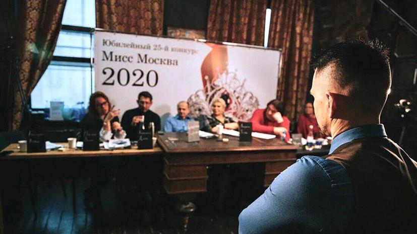 Конкурс «Мисс Москва — 2020» запускает онлайн-трансляции