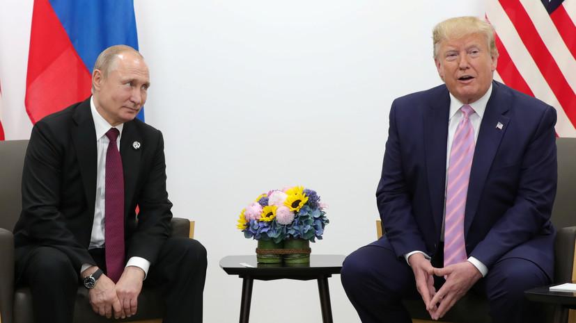 Белый дом сообщил о разговоре Трампа и Путина
