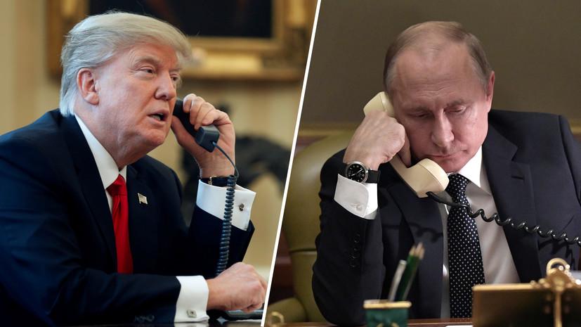 Пандемия COVID-19, цены на нефть и двусторонние отношения: что обсудили Путин и Трамп в телефонном разговоре