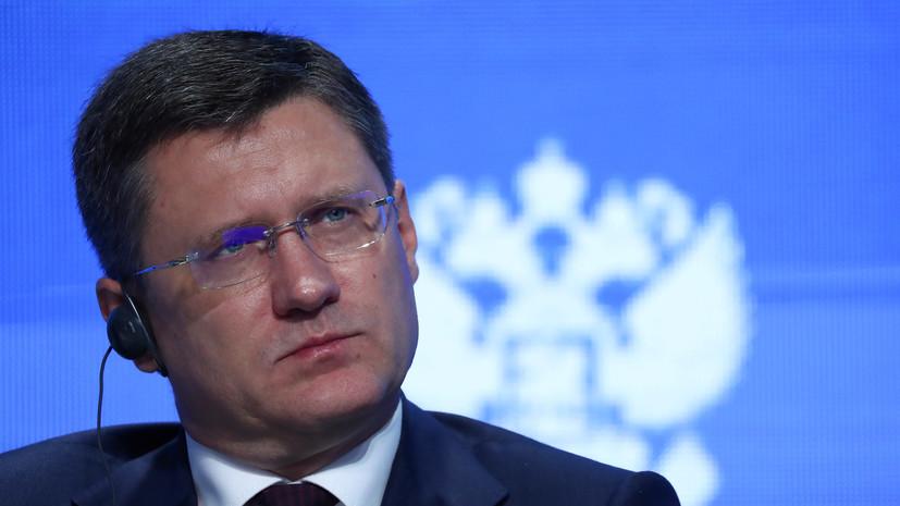 Новак и глава Минэнерго США обсудят ситуацию на мировых нефтяных рынках
