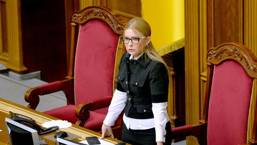 Тимошенко назвала «сдачей» Украины принятый в Раде закон о рынке земли