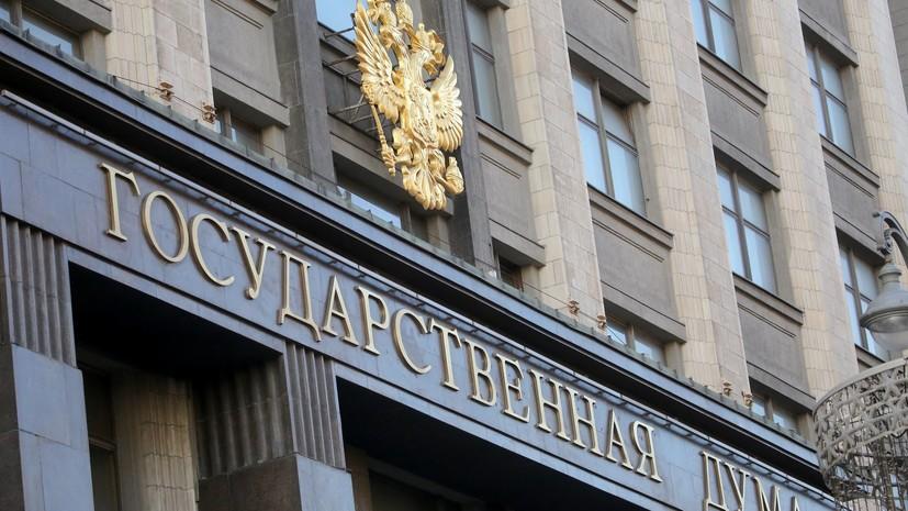 Комитет Госдумы одобрил поправки о налоге на проценты по вкладам