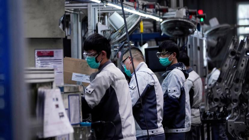 Запуск двигателей: как оживление производства в КНР после окончания эпидемии COVID-19 отразится на глобальной экономике