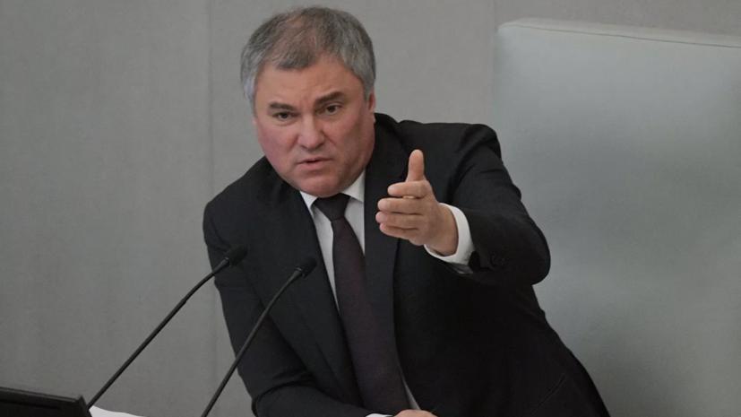 Володин прокомментировал законодательные инициативы по борьбе с распространением коронавируса