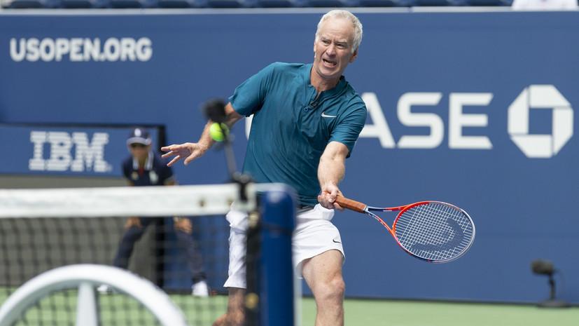 У экс-капитана сборной США по теннису Макинроя диагностирован коронавирус