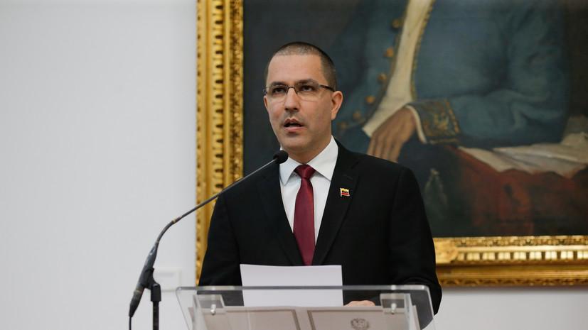 В МИД Венесуэлы отреагировали на предложение Помпео по санкциям