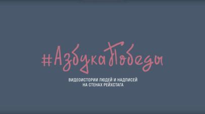 #АзбукаПобеды: видеоистории — надпись «Москва — Берлин» на стене Рейхстага