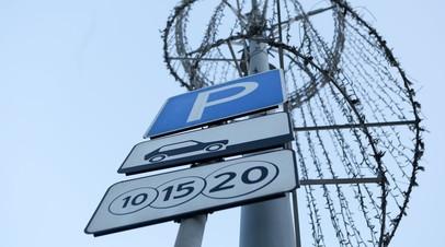 Парковка в Москве будет бесплатной 8 и 9 марта