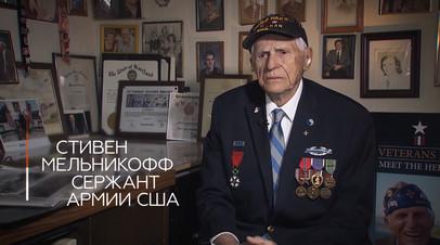 #ПочтаПобеды: ветеран встречи на Эльбе Стивен Мельникофф ждёт ваших писем
