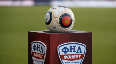 ФНЛ ввела ограничение на количество зрителей до 5 тысяч на матчах в Москве