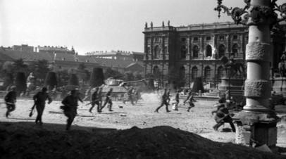 «Фиаско идеи рейха»: как Венская наступательная операция повлияла на исход Великой Отечественной войны