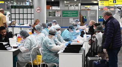 Пассажиры проходят санитарный контроль в аэропорту Шереметьево в Москве