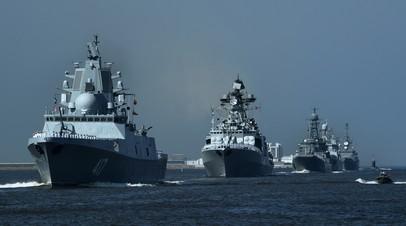 Российские корабли на военно-морском параде в Кронштадте