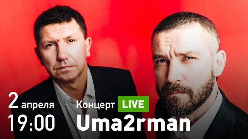 RT покажет в прямом эфире концерт группы Uma2rman