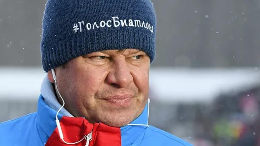 Губерниев раскритиковал ветеранов биатлона и тренеров, призвавших к отставке Драчёва