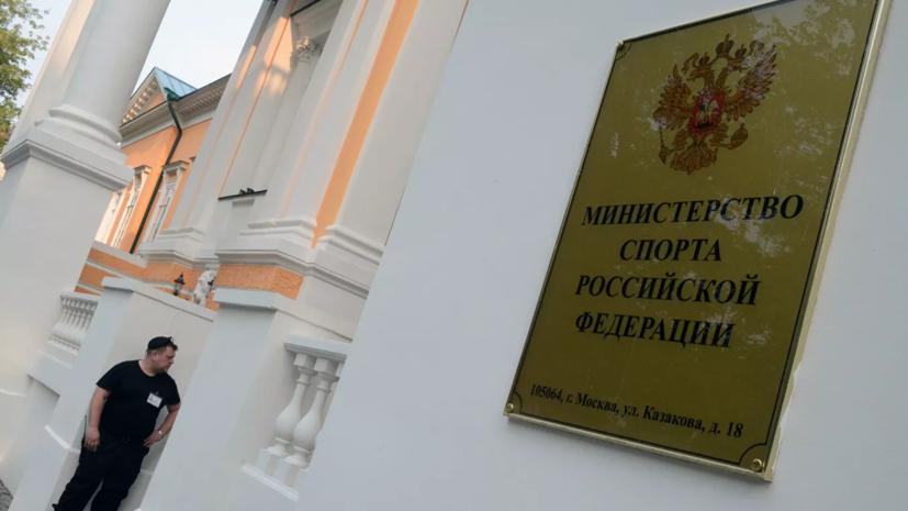 В Минспорта отреагировали на призыв к отставке главы СБР Драчёва