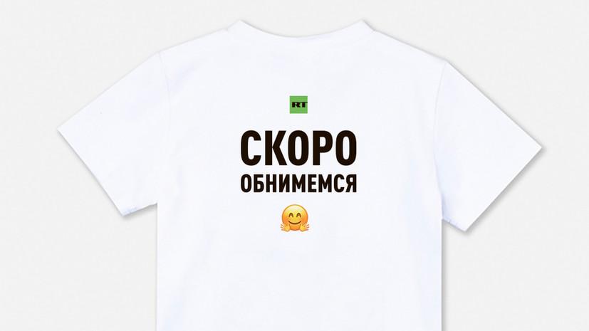 RT начал выпуск футболок в поддержку врачей и пациентов с коронавирусом