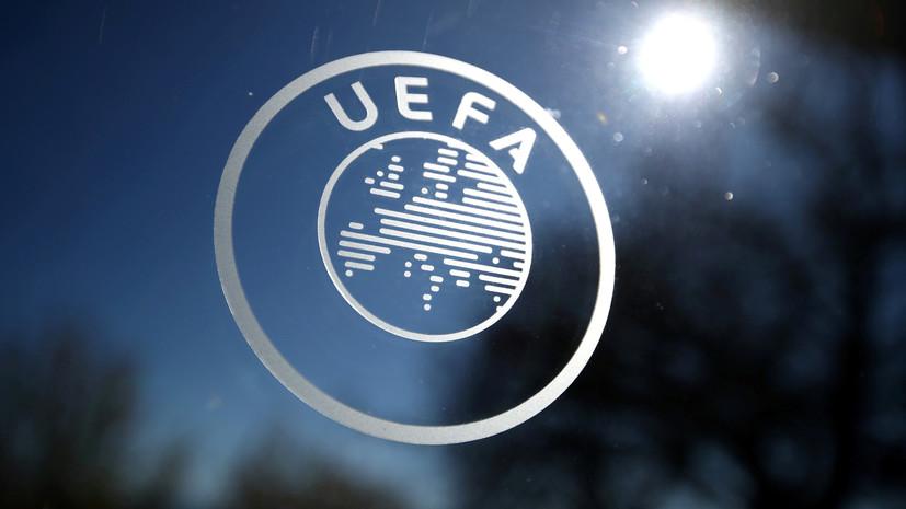 УЕФА перенёс запланированные на июнь матчи национальных сборных