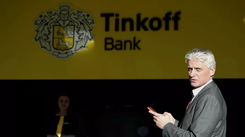 Тиньков уходит с поста главы совета директоров Тинькофф-банка