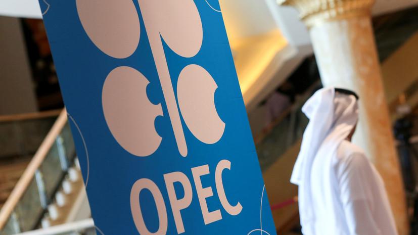 Саудовская Аравия призвала срочно провести встречу стран ОПЕК+