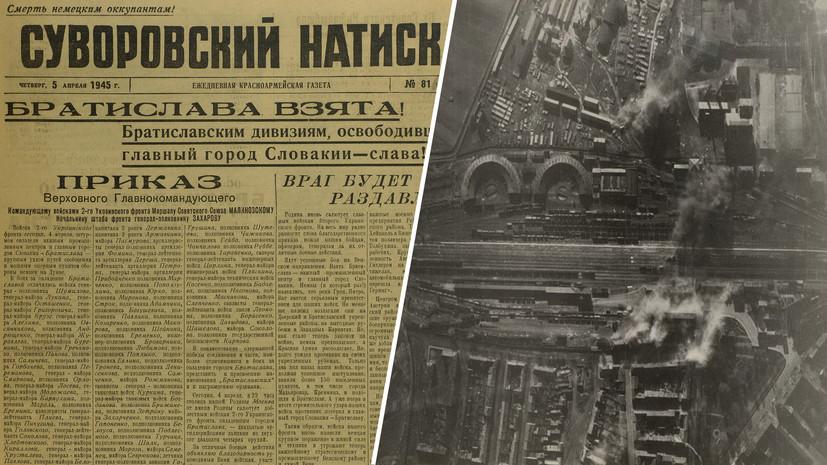 «Подвиги Красной армии превышают всё»: Минобороны рассекретило архивные документы к 75-летию освобождения Братиславы