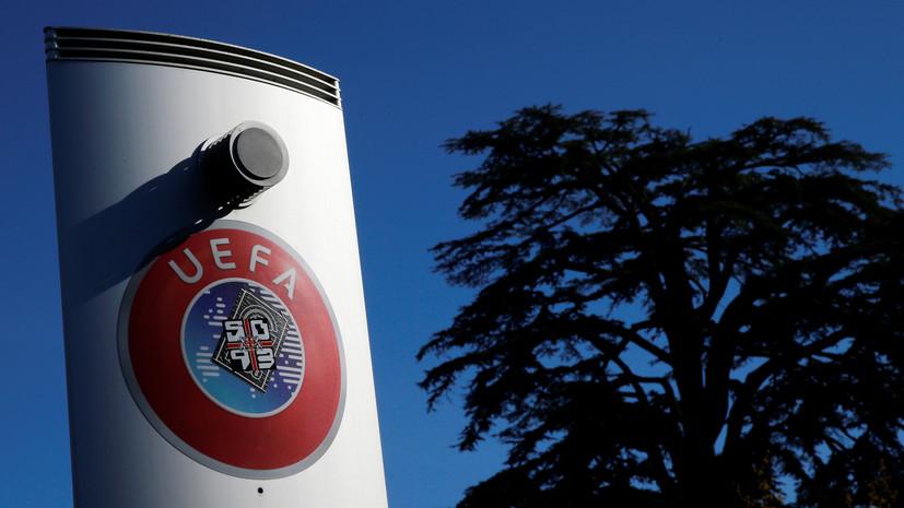 СМИ: УЕФА призвал федерации не отменять сезон из-за коронавируса