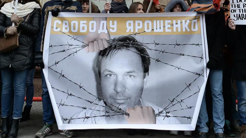 Защита просит освободить Ярошенко из тюрьмы в США из-за COVID-19
