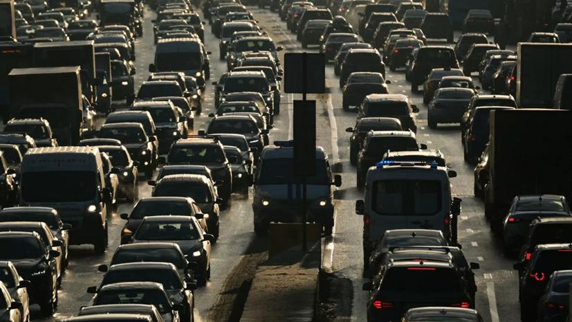 Москву за три дня покинули на автомобилях более 850 тысяч человек