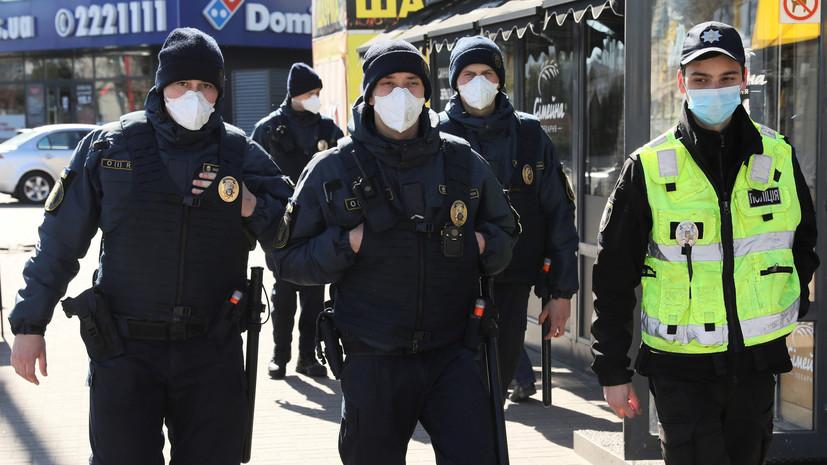 На Украине составили более 3500 админпротоколов о нарушении карантина