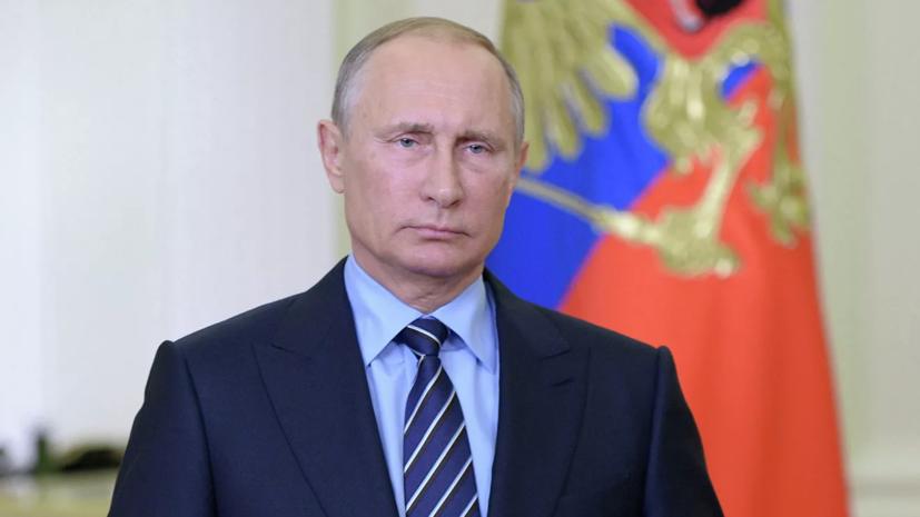 Путин отметил важность обеспечения правопорядка в текущих условиях