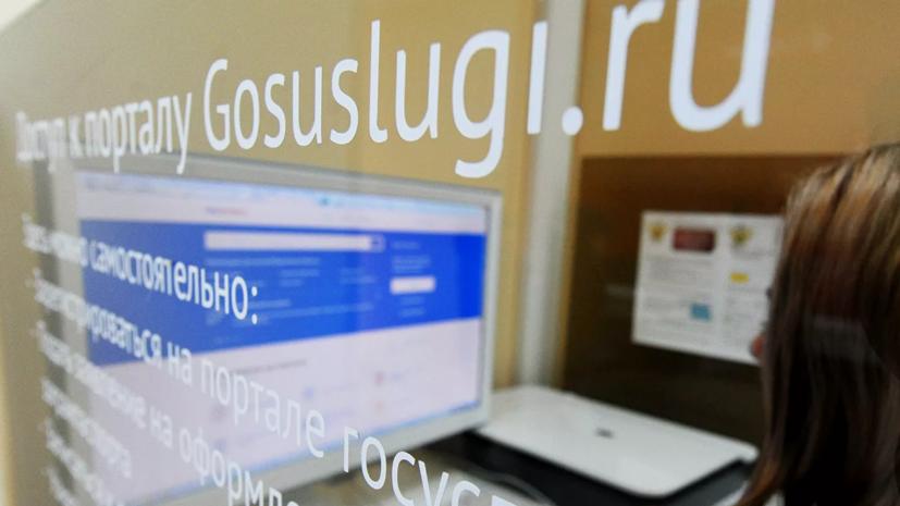 В России предложили регистрировать браки и разводы через «Госуслуги»