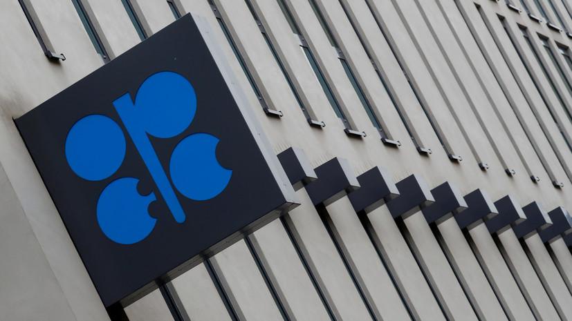 Путин заявил о готовности к взаимодействию с ОПЕК+ и США по нефти