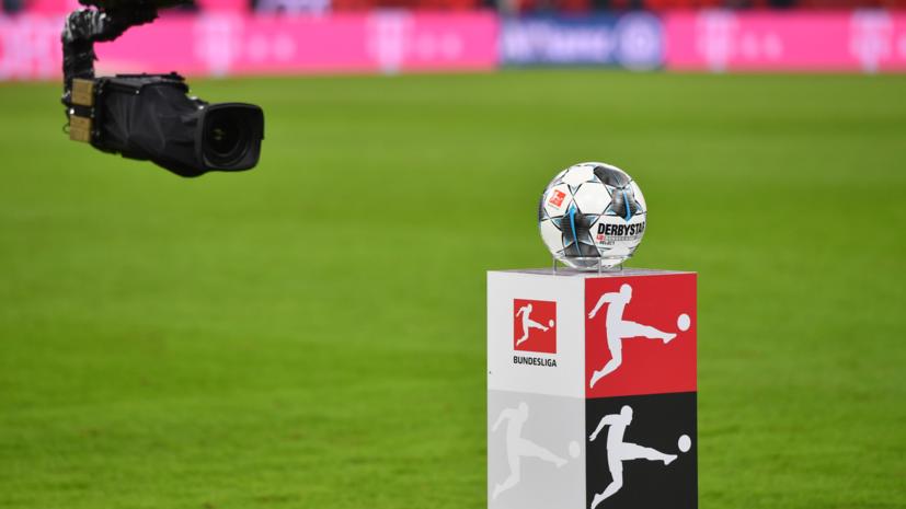 СМИ: Более трети клубов Бундеслиги рискуют обанкротиться из-за коронавируса