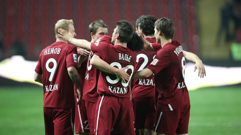 «Рубин» договорился с футболистами о сокращении зарплат на 50% из-за коронавируса