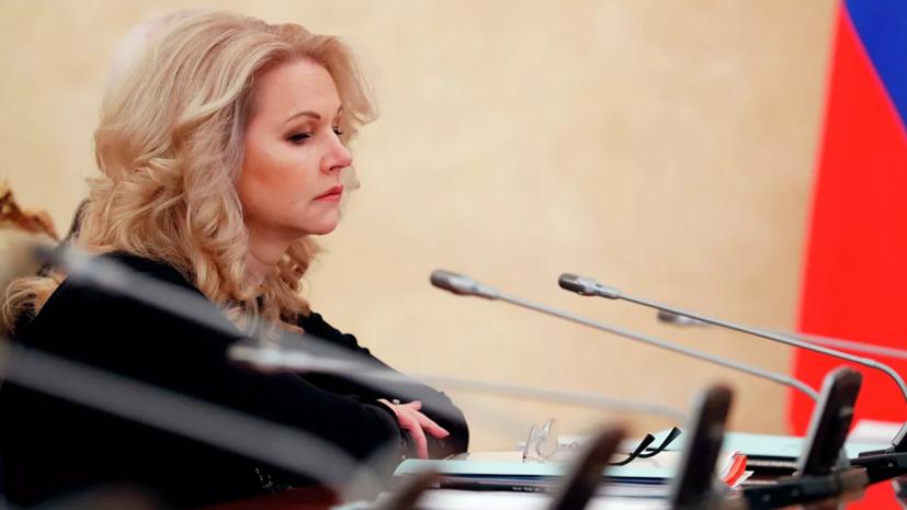 Голикова рассказала о случаях коронавируса у детей