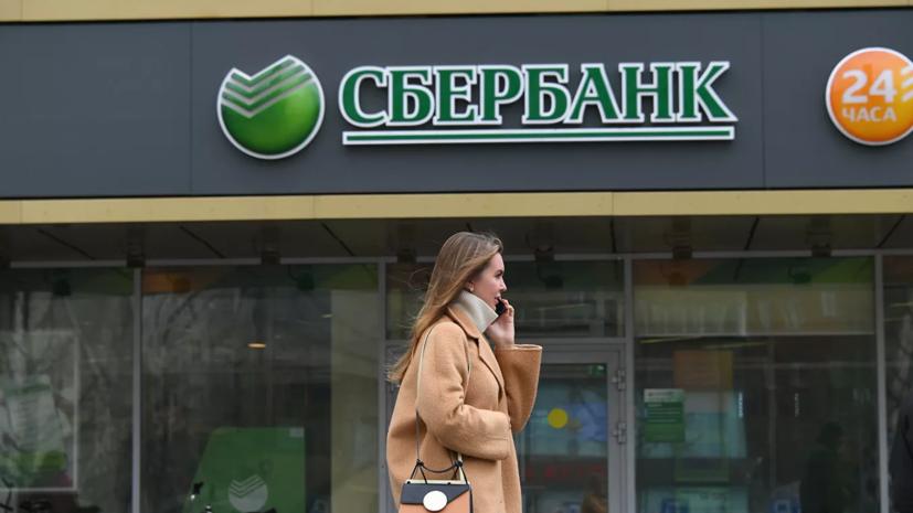 Сбербанк дал объяснения по кредитным каникулам