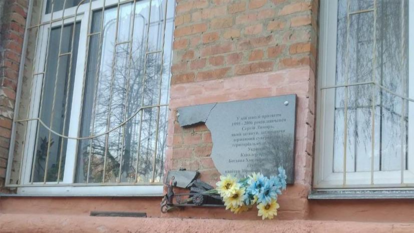 На Украине повредили памятные доски участникам военных действий в Донбассе