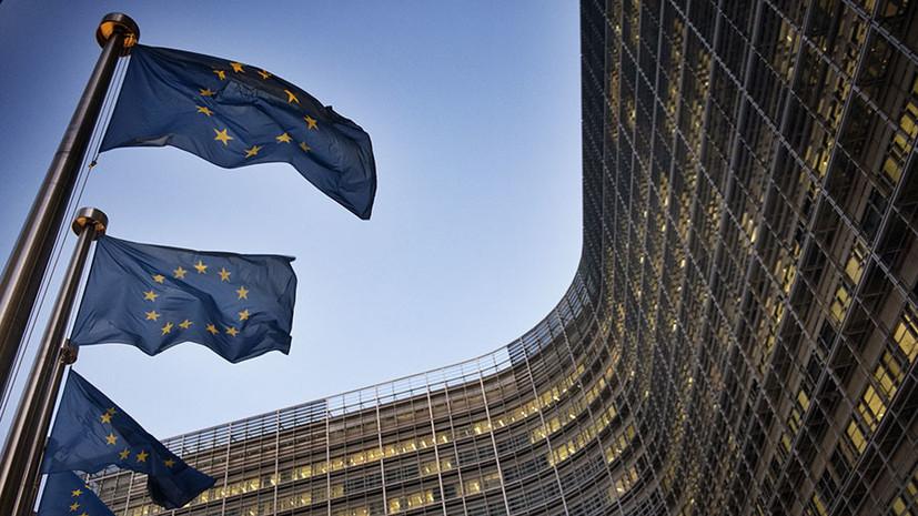 ЕК намерена «улучшить понимание политики Евросоюза» среди россиян