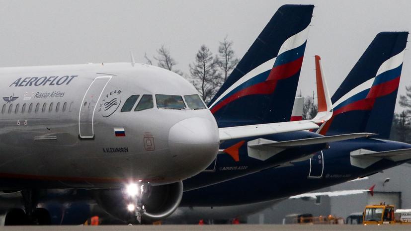 «Аэрофлот» вывезет российских туристов из Таиланда 7 апреля