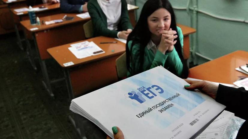 Общественники оценили предложение отменить ЕГЭ в 2020 году