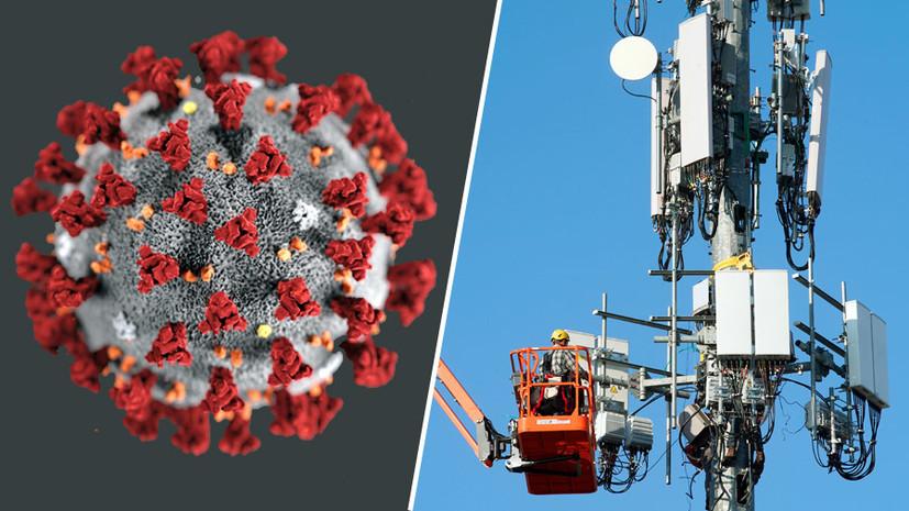 Вирусный синдром: почему жители Великобритании атакуют вышки сотовых сетей 5G