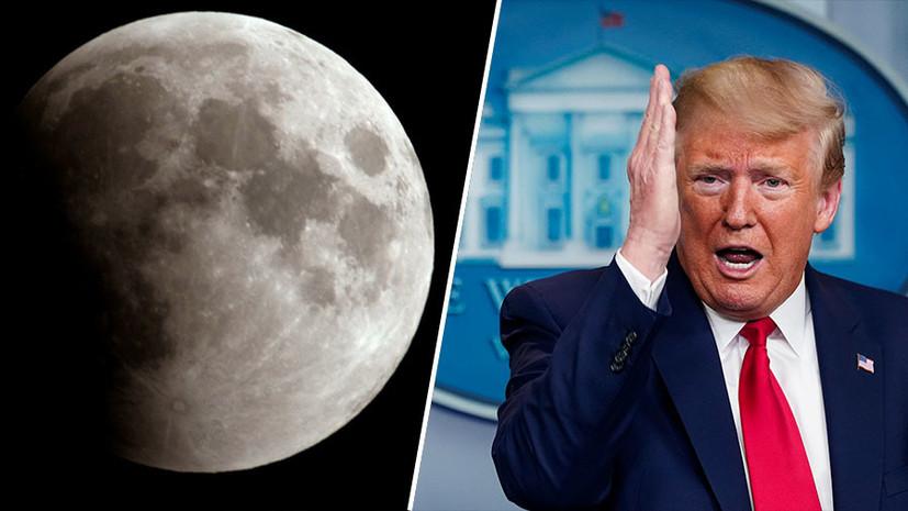 Космос на продажу: зачем Трамп подписал указ о праве США на ресурсы Луны