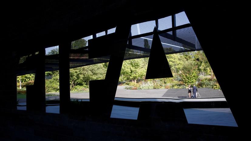 СМИ: ФИФА запросит у Минюста США информацию по делу о взятках